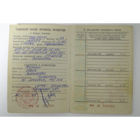 Technical passport URAL IMZ 8-103-10 URAL (1993) (1993)