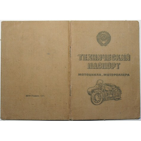 Technical passport URAL M67-36 (1984) (1984)