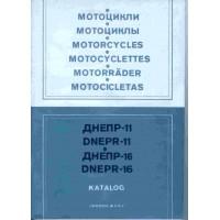 Catalogue Dnepr-11, 16