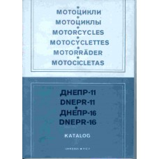 Catalogue Dnepr-11, 16