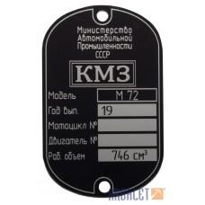 Nameplate M-72 (KM3-8.15509190)