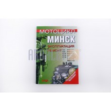 Instructions motorcycles MINSK (141str) SEA (L-38)