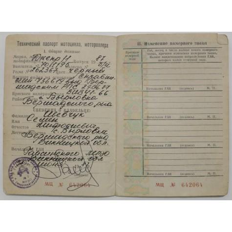 Technical passport DNEPR (Dnepr-11, 1987)